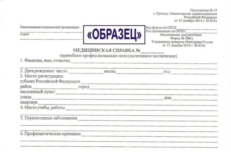 ФОРМА МЕДИЦИНСКОЙ СПРАВКИ 086 У СКАЧАТЬ БЕСПЛАТНО