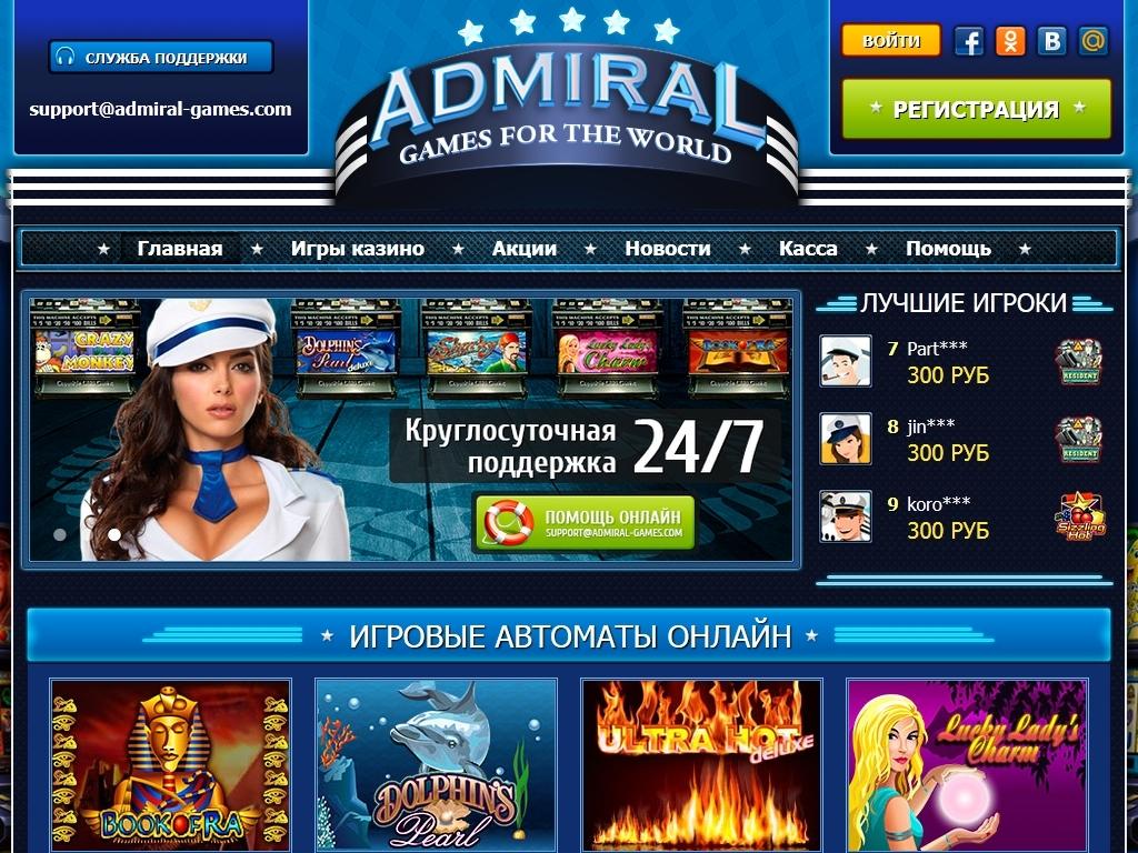 официальный сайт казино адмирал игровые онлайн
